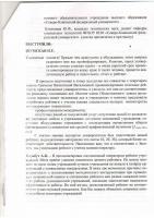protokol-03