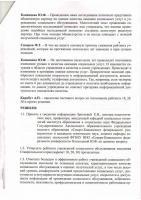 protokol-04