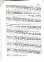protokol-08