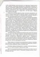 protokol-11