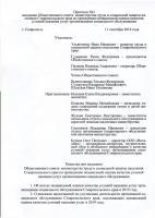 protokol-1
