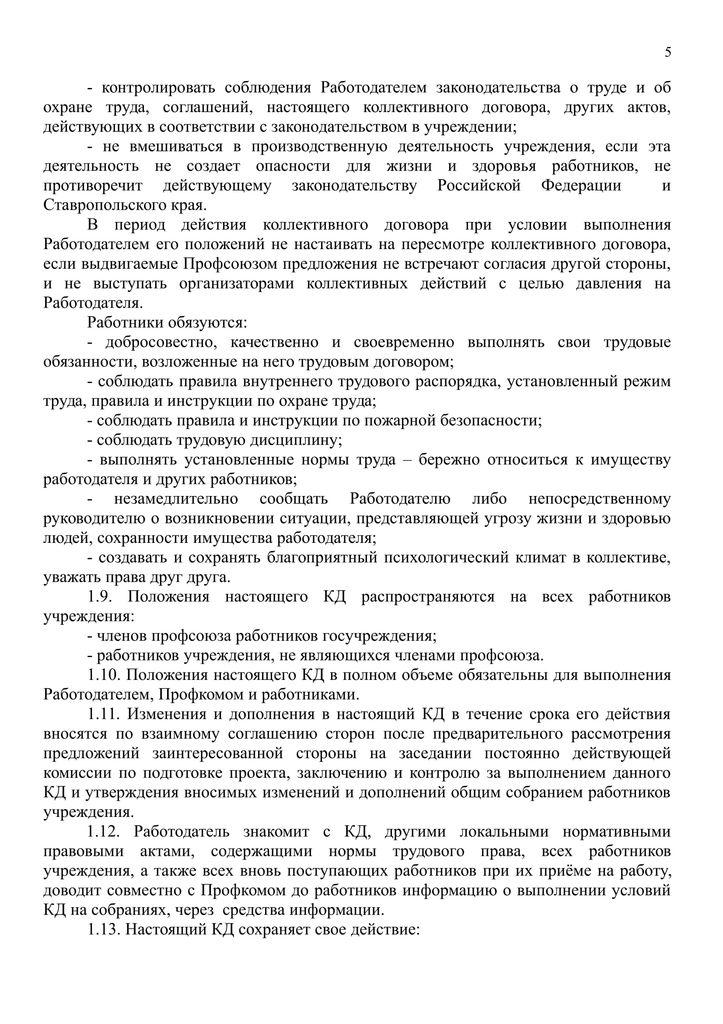 koldogovor 2019-05