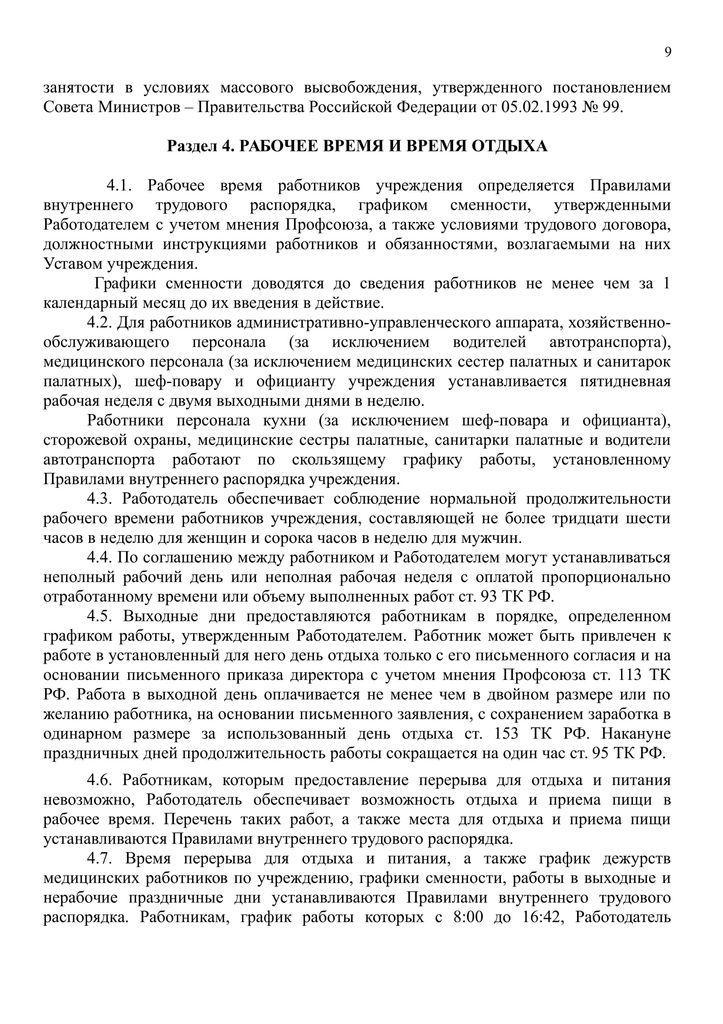 koldogovor 2019-09