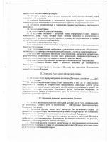 dogovor soc uslug-3